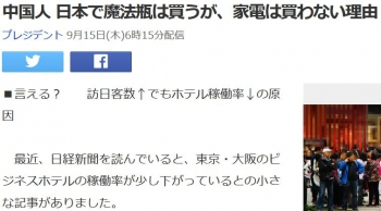 news中国人 日本で魔法瓶は買うが、家電は買わない理由
