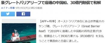 news豪グレートバリアリーフで座礁の中国船、30億円賠償で和解