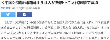 news<中国>遼寧省議員454人が失職…全人代選挙で買収