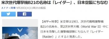 news米次世代爆撃機B21の名称は「レイダー」、日本空襲にちなむ