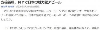 news安倍首相、NYで日本の魅力猛アピール