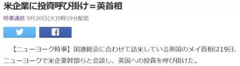 news米企業に投資呼び掛け=英首相