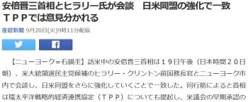 news安倍晋三首相とヒラリー氏が会談 日米同盟の強化で一致 TPPでは意見分かれる