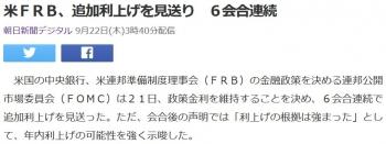 news米FRB、追加利上げを見送り 6会合連続