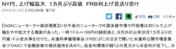newsNY円、上げ幅拡大 1カ月ぶり高値 FRB利上げ見送り受け