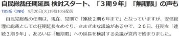 news自民総裁任期延長 検討スタート、「3期9年」「無期限」の声も