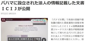 newsバハマに設立された法人の情報記載した文書 ICIJが公開