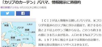 news「カリブのカーテン」バハマ、情報開示に消極的