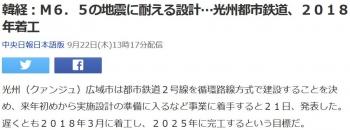 news韓経:M6.5の地震に耐える設計…光州都市鉄道、2018年着工