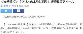 news<安倍首相>「マリオのように闘う」経済政策アピール