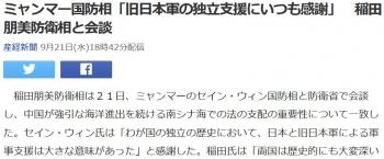 newsミャンマー国防相「旧日本軍の独立支援にいつも感謝」 稲田朋美防衛相と会談
