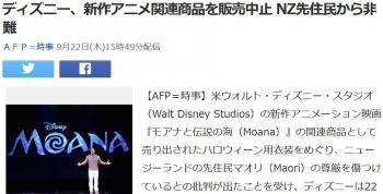 newsディズニー、新作アニメ関連商品を販売中止 NZ先住民から非難