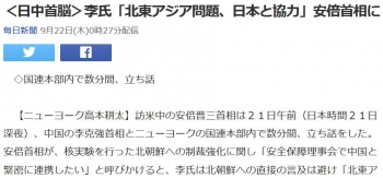 news<日中首脳>李氏「北東アジア問題、日本と協力」安倍首相に