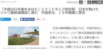 news「中国は日本案をまねた」とインドネシア政府筋 日本が負けたジャワ島鉄道建設に遅れ 中国受注、19年開業に懸念