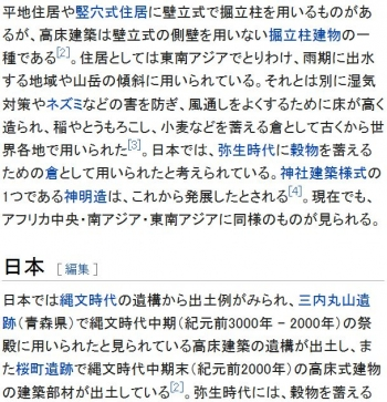 wiki高床式倉庫