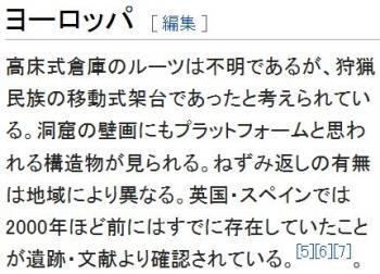 wiki高床式倉庫2