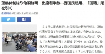 news蓮舫体制はや亀裂鮮明 出席者半数…野田氏起用、「国籍」尾を引く