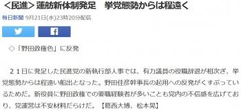 news<民進>蓮舫新体制発足 挙党態勢からは程遠く