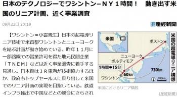 news日本のテクノロジーでワシントン-NY1時間! 動き出す米国のリニア計画、近く事業調査