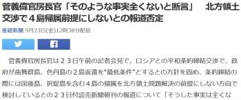 news菅義偉官房長官「そのような事実全くないと断言」 北方領土交渉で4島帰属前提にしないとの報道否定