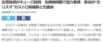 "news安倍首相がキューバ訪問 北朝鮮問題で協力要請 革命の""カリスマ""カストロ前議長とも面会"