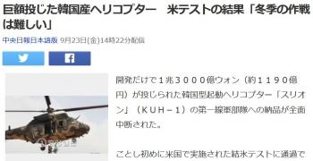 news巨額投じた韓国産ヘリコプター 米テストの結果「冬季の作戦は難しい」