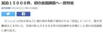 news民泊15000件、初の全国調査へ…厚労省