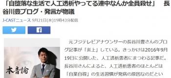 news「自堕落な生活で人工透析やってる連中なんか全員殺せ」 長谷川豊ブログ・発言が物議