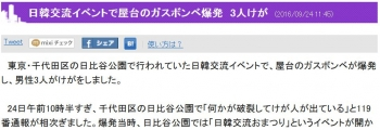 news日韓交流イベントで屋台のガスボンベ爆発 3人けが