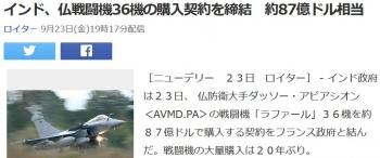 newsインド、仏戦闘機36機の購入契約を締結 約87億ドル相当