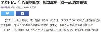 news米欧FTA、年内合意断念=加盟国が一致―EU貿易相理