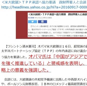 ten<米大統領>TPP承認へ協力要請 政財界要人と会談