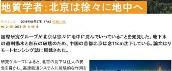 news地質学者:北京は徐々に地中へ