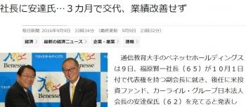 news社長に安達氏…3カ月で交代、業績改善せず