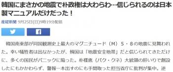 news韓国にまさかの地震で朴政権は大わらわ…信じられるのは日本製マニュアルだけだった!