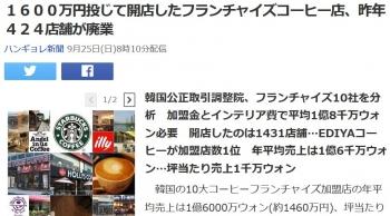 news1600万円投じて開店したフランチャイズコーヒー店、昨年424店舗が廃業
