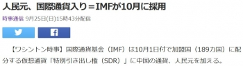 news人民元、国際通貨入り=IMFが10月に採用