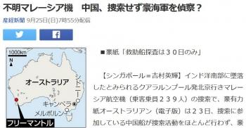news不明マレーシア機 中国、捜索せず豪海軍を偵察?