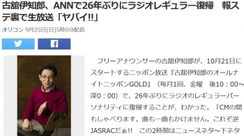 news古舘伊知郎、ANNで26年ぶりにラジオレギュラー復帰 報ステ裏で生放送「ヤバイ!!」