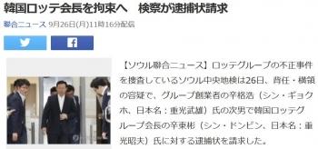 news韓国ロッテ会長を拘束へ 検察が逮捕状請求