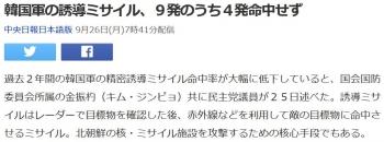 news韓国軍の誘導ミサイル、9発のうち4発命中せず