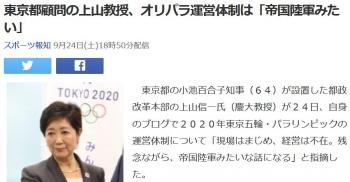 news東京都顧問の上山教授、オリパラ運営体制は「帝国陸軍みたい」