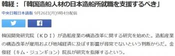 news韓経:「韓国造船人材の日本造船所就職を支援するべき」