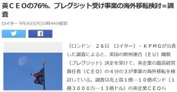 news英CEOの76%、ブレグジット受け事業の海外移転検討=調査