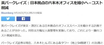 news英バークレイズ:日本拠点の六本木オフィスを縮小へ-コスト削減