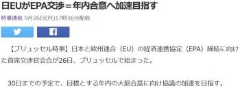 news日EUがEPA交渉=年内合意へ加速目指す