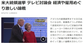 news米大統領選挙 テレビ討論会 経済や雇用めぐり激しい論戦