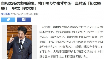 news首相の所信表明演説、拍手鳴りやまず中断 高村氏「初の経験」 野党「異常だ」