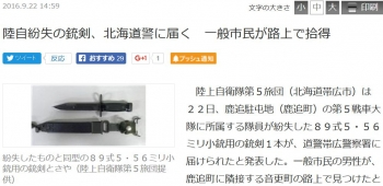 news陸自紛失の銃剣、北海道警に届く 一般市民が路上で拾得