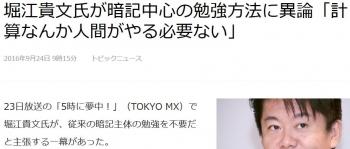 news堀江貴文氏が暗記中心の勉強方法に異論「計算なんか人間がやる必要ない」
